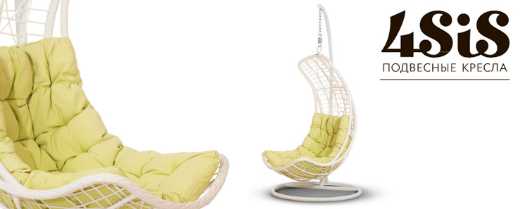 4SIS подвесные кресла