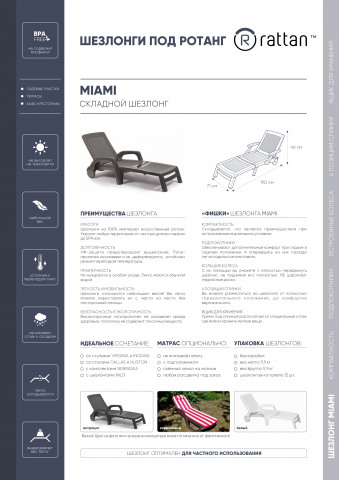 Шезлонг Miami описание
